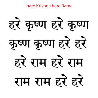 Hrae Krishna Hare Rama